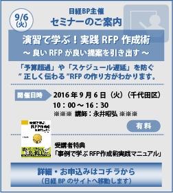 20160906_日経BPセミナー