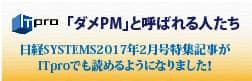 201704 日経SYSTEMS特集記事