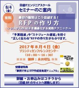 20170804日経主催セミナー