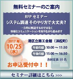 20171025 無料セミナー