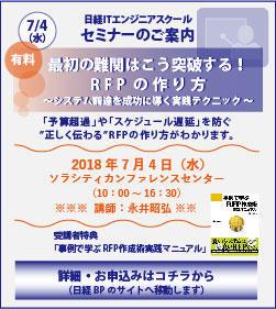 20180704日経BPセミナー